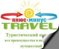Команда интернет-журнала plusminustravel.com.ua